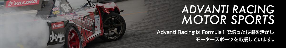 アドバンティレーシング モータースポーツ